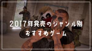 2017年発売のジャンル別おすすめゲーム (PS4/PC)