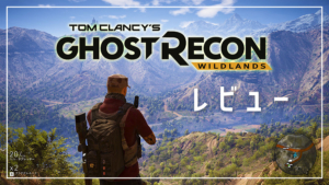 GhostRecon WildLands レビュー