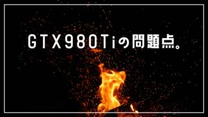 GTX980tiでデュアルディスプレイ設定にした際に発生する熱暴走
