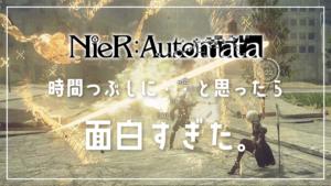 ニーア:オートマタを時間潰しと思って買ったら他のゲームに手がつかなくなった