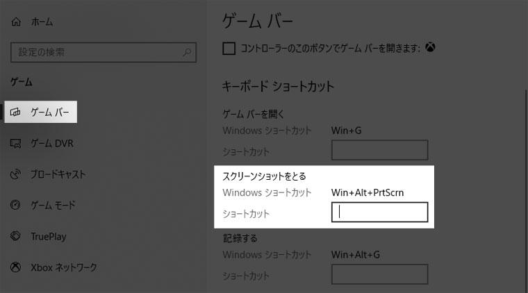 スクリーンショットのキーバインド変更