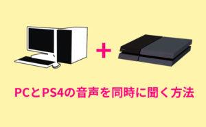 PCとPS4の音声を同時に聞く方法
