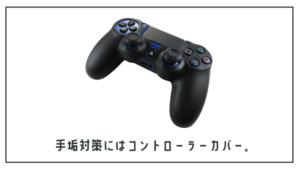 PS4コントローラーの手垢にはカバーだ