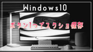 Windows10でゲーム画面のスクリーンショットをボタン1つでファイル保存する方法