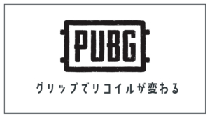 【PUBG】グリップによるリコイル変化の違い
