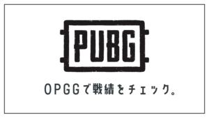 PUBG戦績確認サイトOPGG