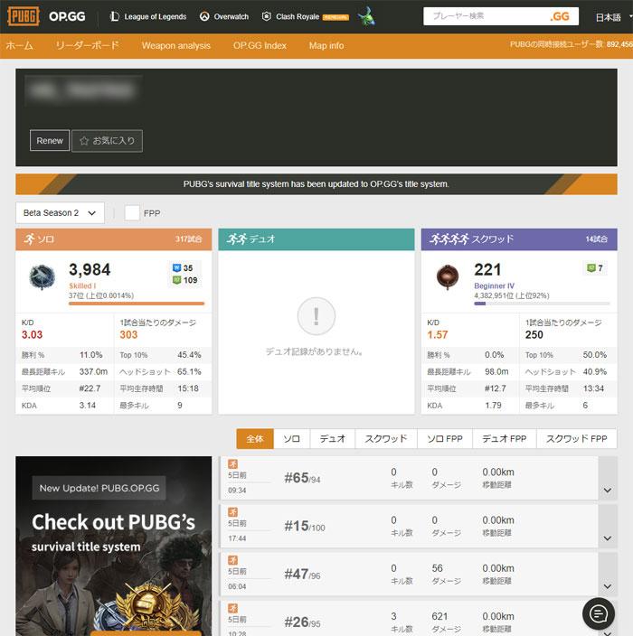 OPGG PUBG戦績サイト