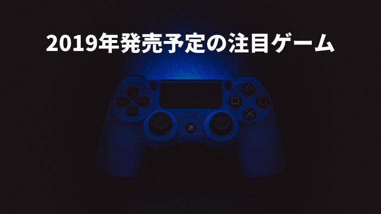 2019年発売予定のPS4注目ゲーム