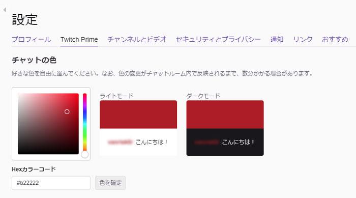 Twitchprimeで自分の名前の色を変更する