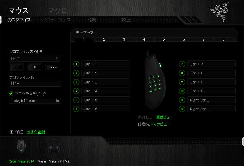 Nagaの設定画面