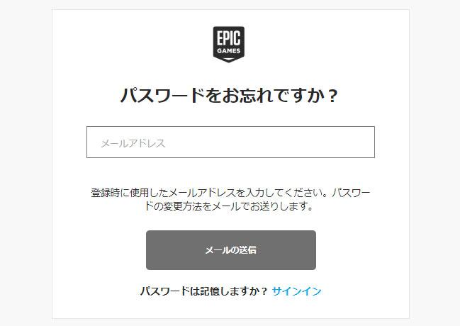 EPICパスワードリセット方法