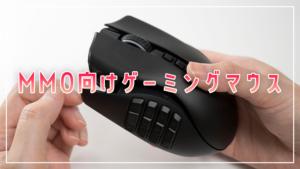 FF14やMMOで活躍!おすすめの12サイドボタン付きのゲーミングマウス
