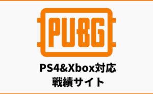 pubglookup_PS4とXbox対応の戦績サイト