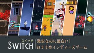 【スイッチ】激安なのに面白いおすすめのインディーズゲームソフト30選