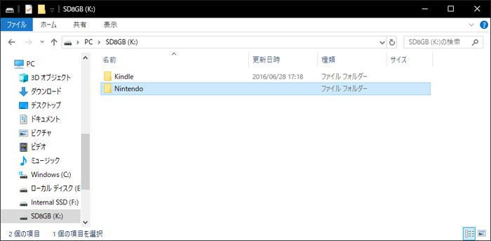 SDカードを開いてスイッチの写真を保存