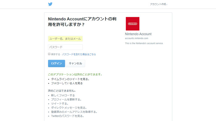 スイッチのNintendoアカウントとツイッターの連携
