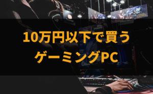 10万円以下で買うゲーミングPC