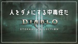 スイッチ版Diablo3は中毒性が高く、人間をダメにする最高のゲーム