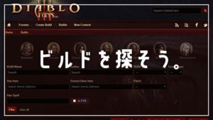diablo3fansのビルドページ