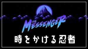 時をかける忍者「The Messenger」のレビュー