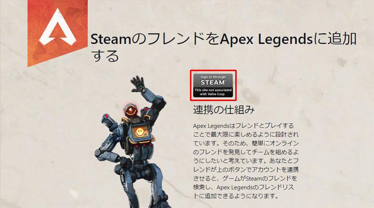 SteamのフレンドをApex Legendsに追加する