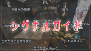【Apex Legends】シグナルガイド
