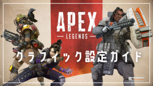 【Apex Legends】フレームレートを上げるための設定最適化ガイド
