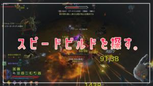 【Diablo3】スピードビルドの探し方