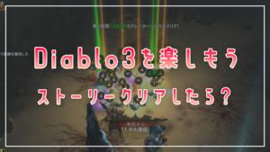 Diablo3の楽しみ方・ストーリークリアしたら何すればいいわけ?!
