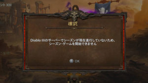 Diablo3のサーバーでシーズンが現在進行していないため、シーズン・ゲームを開始できません