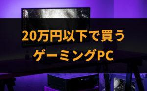 20万円以下で買うゲーミングPC