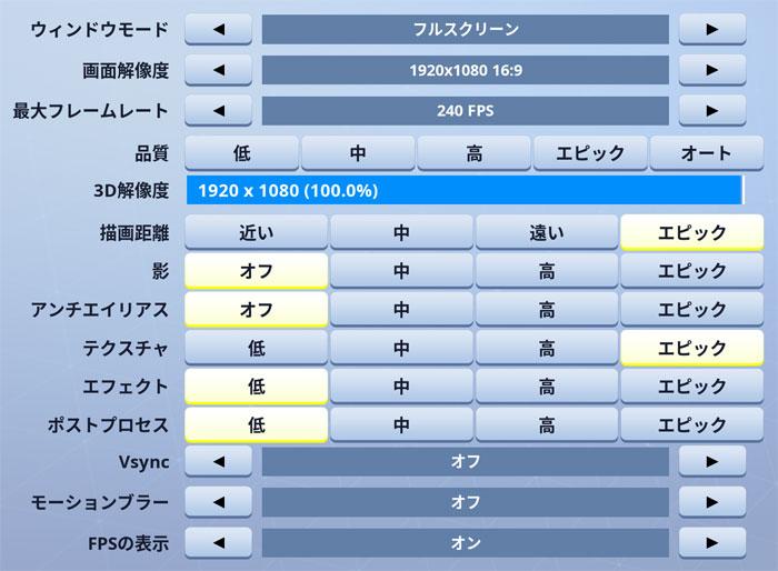 Fortnite Tfue グラフィック設定