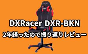 DXRacer DXR-BKN