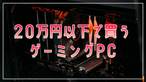 【2021】ゲーミングPCで20万円以下のおすすめを比較紹介