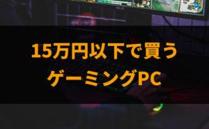 15万円以下のゲーミングPC