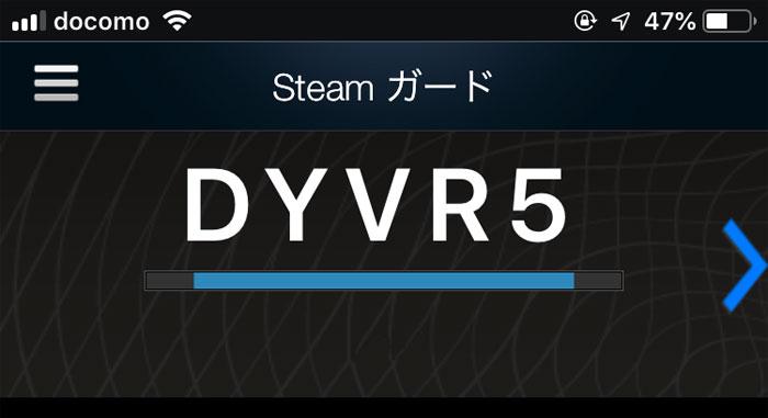 Steamガード