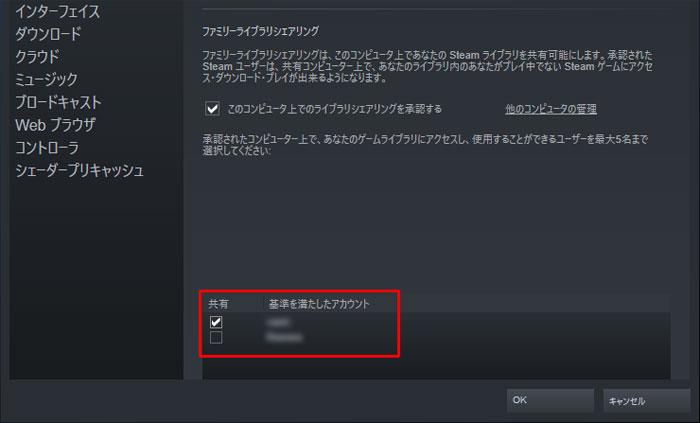 共有可能なアカウントが表示される