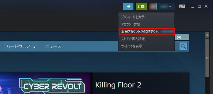 Steamからログアウト