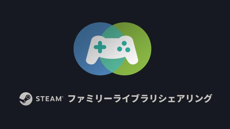 Steamファミリーライブラリシェアリング