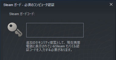 Steamガードログイン