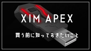 XIM APEXを買う前に知っておきたいこと