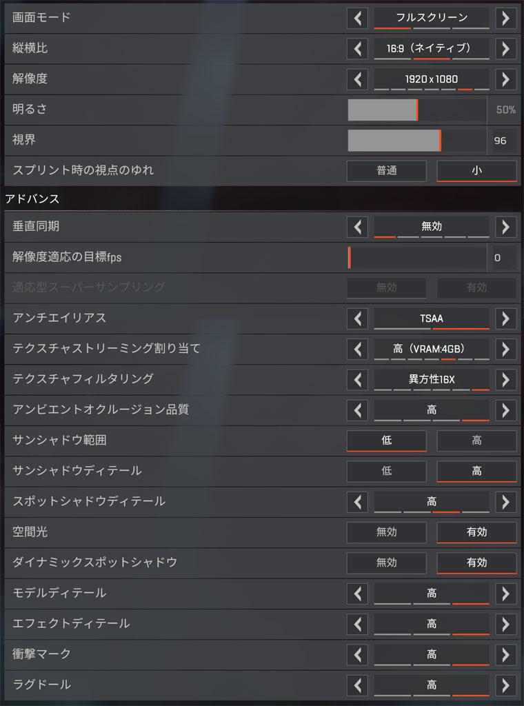Apex Legends Vissのグラフィック設定
