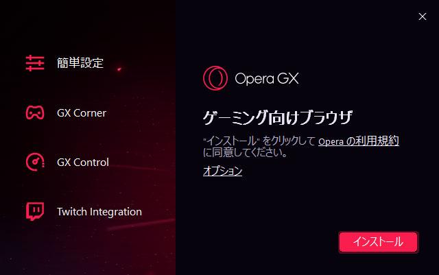 OperaGXインストール画面