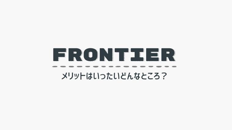 FRONTIERの特徴とメリット