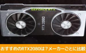 RTX2080おすすめメーカー比較