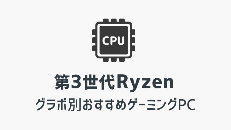 第3世代Ryzen搭載のおすすめゲーミングPCをグラボ別に紹介!