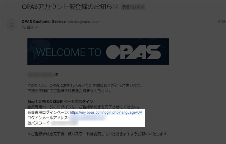 OPASの使い方
