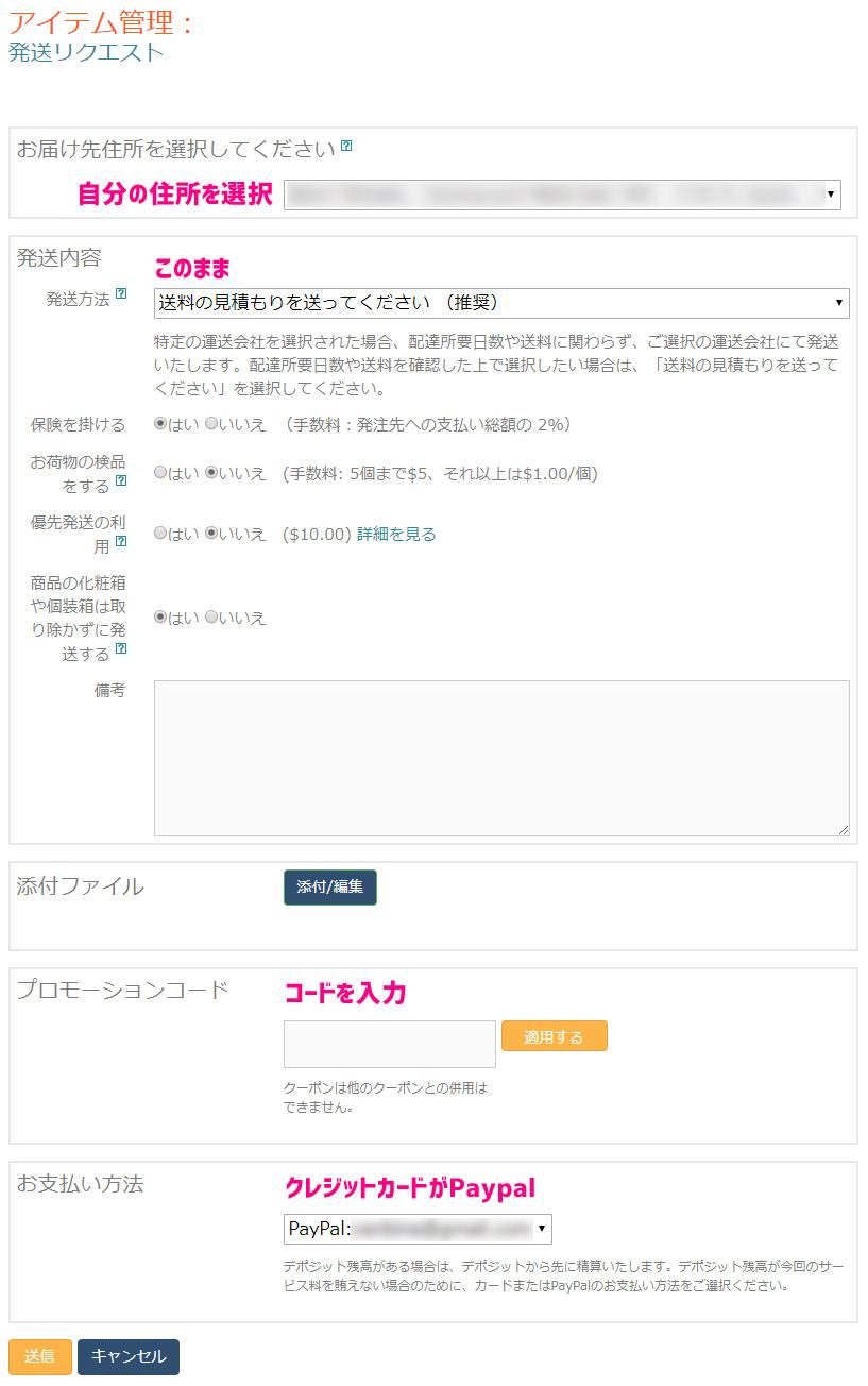 発送リクエストの詳細