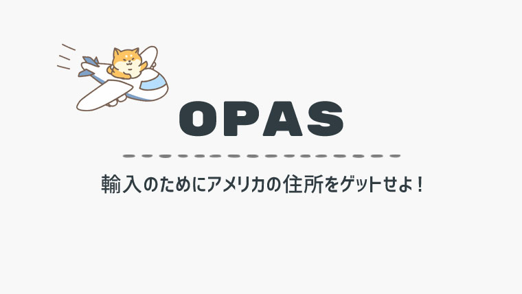 OPASの使い方を解説