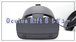 Oculus Rift S レビュー。パソコンでVRをするための激アツアイテム